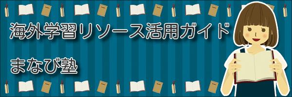 海外を含めた学習リソース紹介/家庭学習の役立ち情報サイト